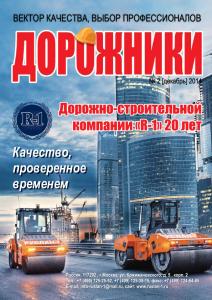 № 2. Декабрь 2014