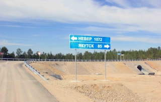 Автомобильная дорога А-360 «Лена»