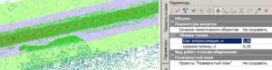 Рис.2. Настройка параметров для облака точек при переходе в профиль дороги