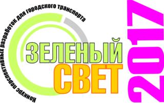 zel_svet_2017 rus